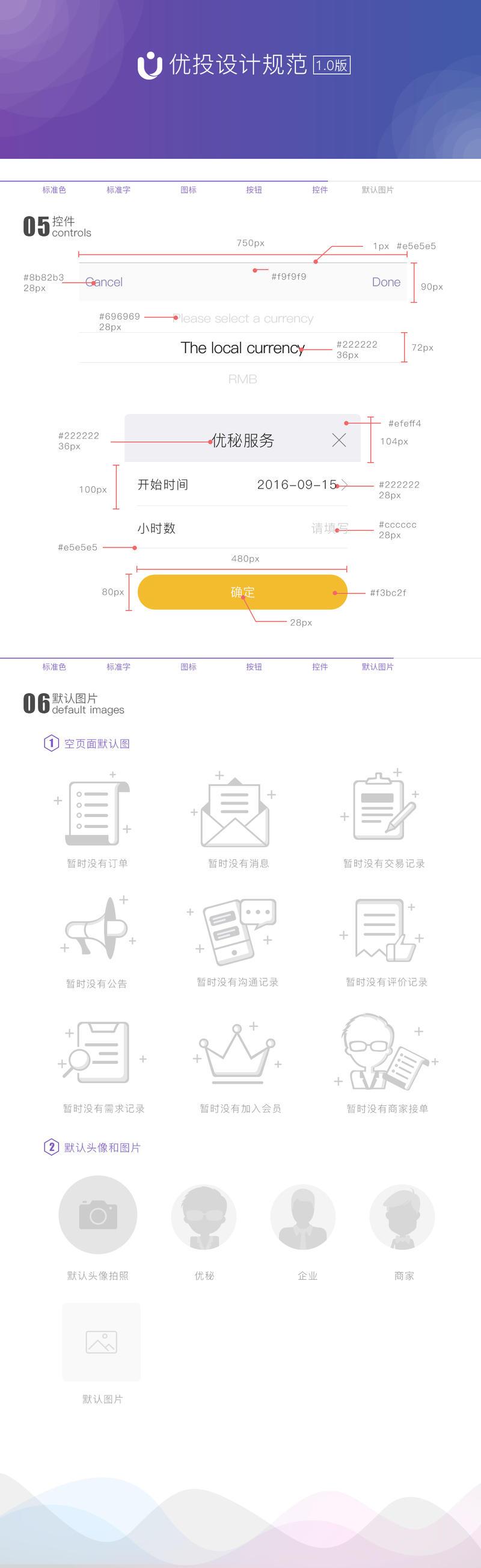 【第26期】26套APPUI中文作品打包分享含PSD源文件,字体安装文件,设计规范
