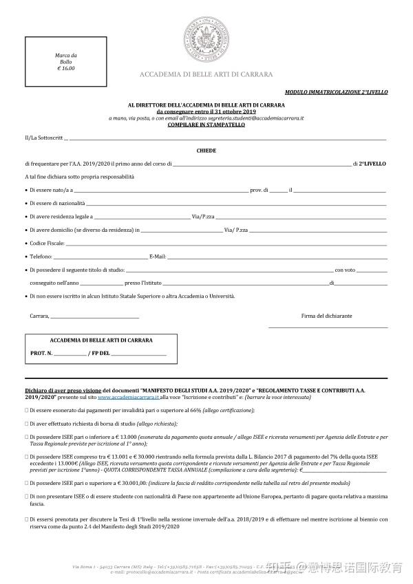 卡拉拉美术学院录取后网上注册缴费攻略