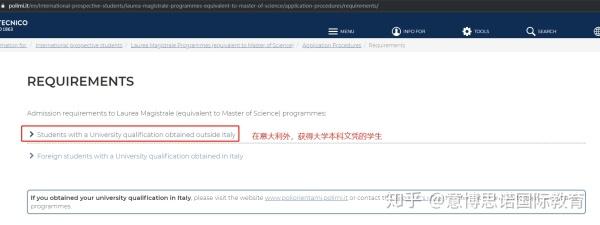 米兰理工大学(米理)研究生网申相关细节