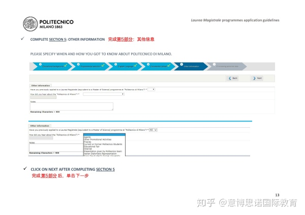 米兰理工大学(研究生)在线申请指南(解读) - 2020/2021学年