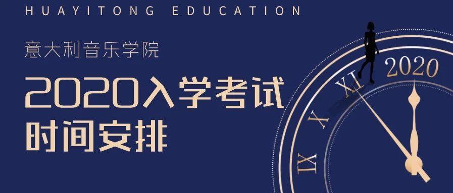 2020/2021学年【意大利音乐学院】入学考试信息汇总+考试报名流程